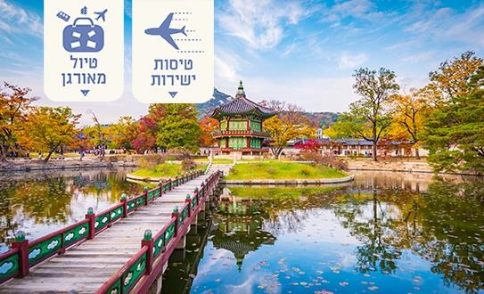 מיי טריפ - טיולים לדרום קוריאה