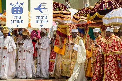 טיול מאורגן לאתיופיה בחג הטימקט