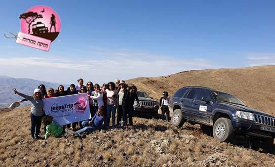 מיי טריפ - טיולי ג'יפים לנשים בארמניה