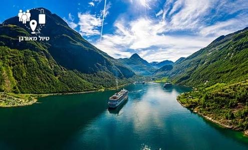 מיי טריפ - טיולים לנורבגיה