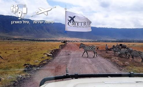 טיול מאורגן לטנזניה בחנוכה