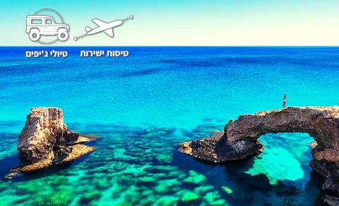 טיולי משפחות לקפריסין